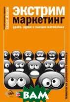 Экстрим-маркетинг: драйв, кураж и высшая математика   Бочарский К., Соловьев А. купить