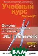 Основы разработки приложений на платформе Microsoft .NET Framework. Учебный курс Microsoft экзамен 70-536 / MCTS Self-Paced Training Kit (Exam 70-536): Microsoft .NET Framework 2.0 Foundation  Т.Нортрап, Ш.Вилдермьюс, Б.Райан / Tony Northrup, Shawn Wildermuth, and Bill Ryan  купить