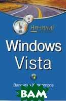 Windows Vista. Начали!   Холмогоров В. купить