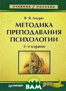 Методика преподавания психологии. 5-е издание  Ляудис В. Я. купить