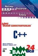 Освой самостоятельно C++ за 24 часа. 4-е издание  Джесс Либерти, Дэвид Хорват купить