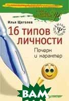 16 типов личности. Почерк и характер. Из записной книжки графолога   Щеголев И. В. купить