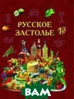 Русское застолье  Аношин А. В. купить