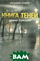 Книга теней. Роман-бумеранг  Евгений Клюев купить