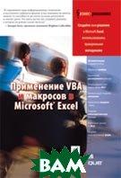Применение VBA и макросов в Microsoft Excel   Билл Джелен, Трейси Сирстад купить