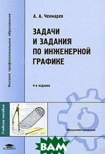 Задачи и задания по инженерной графике. 4-е издание  Чекмарев А.А. купить