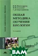 Общая методика обучения биологии. 2-е издание  Пономарева И.Н., Сидельникова Г.Д., Соломин В.П. купить