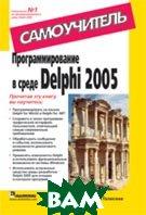 Программирование в среде Delphi 2005. Самоучитель   Галисеев Геннадий Владимирович купить