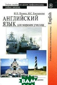Английский язык для морских училищ. 4-е издание (на англ.языке)  Пенина И.П., Емельянова И.С. купить