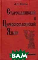 Старославянский и церковнославянский языки: грамматика, упражнения, тексты  Изотов А.И. купить