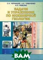 Задачи и упражнения по инженерной геологии. 3-е издание  С. Н. Чернышев, А. Н. Чумаченко, И. Л. Ревелис  купить