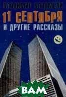 11 сентября и другие рассказы (Сцены провинциальной жизни русской эмиграции в Америке)  Владмели В. купить