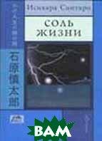Соль жизни. Серия `Terra Nipponica. XIII`  Синтаро И. купить