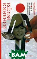 Изнанка веера. Приключения авантюристки в Японии  Юлия Андреева купить