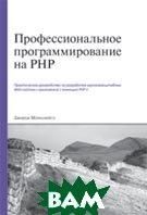 Профессиональное программирование на PHP   Джордж Шлосснейгл купить