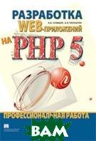 Разработка Web-приложений на PHP 5. Профессиональная работа   Олищук Андрей Владимирович купить