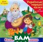 Українські казки. Казки чарівної долини. Аудіокнига   купить