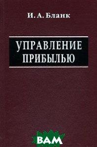 Управление прибылью. 3-е издание  Бланк И.А. купить