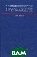 Технология бумаги. 3-е издание  Иванов С.Н. купить