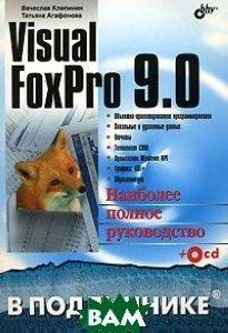 Visual FoxPro 9.0 в подлиннике   Клепинин В. Б.  купить