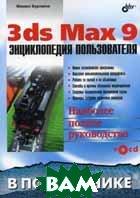 3ds Max 9. Энциклопедия пользователя  Бурлаков М.В. купить