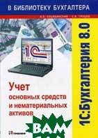 1C: Бухгалтерия 8.0. Учет основных средств и нематериальных активов  Коцюбинский А.О. купить
