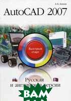 AutoCAD 2007. Русская версия. Серия `Быстрый старт`  Анохин А.Б. купить