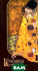 Красавица и чудовище. Тайны мужской и женской психологии. 6-е издание  Курпатов А.В. купить