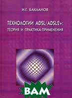 Технологии ADSL / ADSL2 +: теория и практика применения. Серия `Системы эксплуатации связи`  Бакланов И.Г. купить