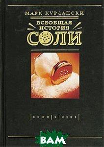 Всеобщая история соли. Серия `Вещи в себе`  Курлански М. купить