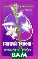Григорий Грабовой - исцеление любовью  Воронкова купить