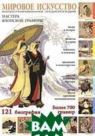 Мастера японской гравюры. Серия `Мировое искусство`  А. Савельева купить