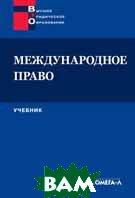Международное право. Учебник. 2-е издание  Под ред. Ковалева А.А., Черниченко С.В. купить