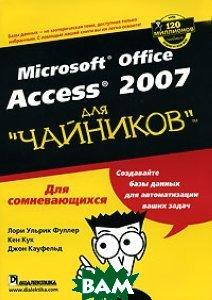 Microsoft Office Access 2007 для `чайников` / Microsoft Office Access 2007 For Dummies   Лори Ульрих Фуллер, Кен Кук, Джон Кауфельд / Laurie Ulrich Fuller, Ken Cook, John Kaufeld  купить