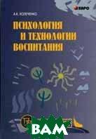 Психология и технологии воспитания  Колеченко А.К. купить