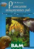 Разведение аквариумных рыб  Кочетов С. М. купить