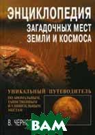 Энциклопедия загадочных мест Земли и Космоса  Чернобров В. А. купить