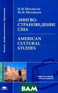 Лингвострановедение Англии = English Cultural Studies.   Михайлов Н.Н. купить