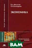 Экономика. 3-е изд., стер  Федотов В.А. купить
