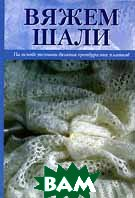 ����� ����. �� ������ ������� ������� ������������ ������� / Gossamer Webs: The History and Techniques of Orenburg Lace Shawls  ������ �������, ����� �. ���� / Carol R. Noble ������