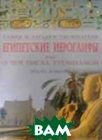 Египетские иероглифы, или о чем писал Тутанхамон. Серия `Тайны и загадки тысячелетий`  Додсон Э. купить