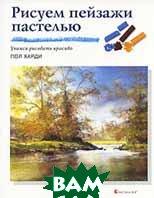 Рисуем пейзажи пастелью. Серия `Уроки живописи` / Landscapes in Pastels  Пол Харди / Paul Hardy купить