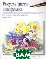 Рисуем цветы акварелью. Серия `Уроки живописи`   Вэнди Тейт купить
