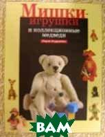 Мишки-игрушки и коллекционные медведи  Мудрагель Л. Д. купить