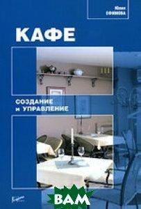 Кафе: создание и управление  Ефимова Ю. купить