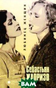 Любимец женщин / La passion des femmes  Себастьян Жапризо / Sebastien Japrisot купить