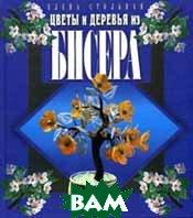 Цветы и деревья из бисера  Елена Стольная  купить