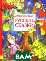 Русские сказки самые красивые. Антология   купить