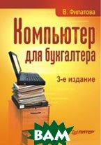 Компьютер для бухгалтера. 3-е издание  Филатова В. О. купить
