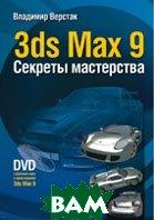 3ds Max 9. Секреты мастерства (+DVD)  Верстак В. А. купить